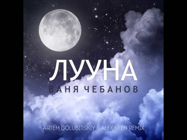 Ваня Чебанов - Лууна (Artem Golubitskiy Alex Keen Remix)