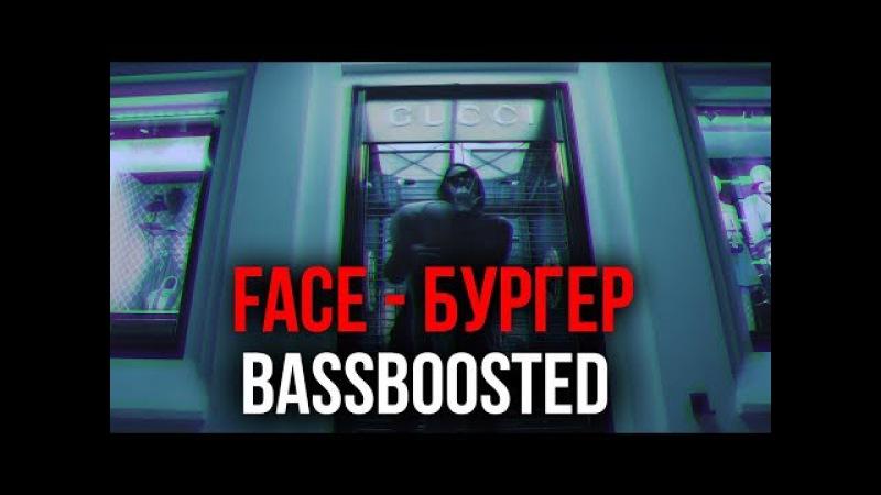 FACE - БУРГЕР (BASSBOOSTED)