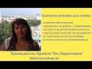 Мария Косухина о тренингах личностного роста