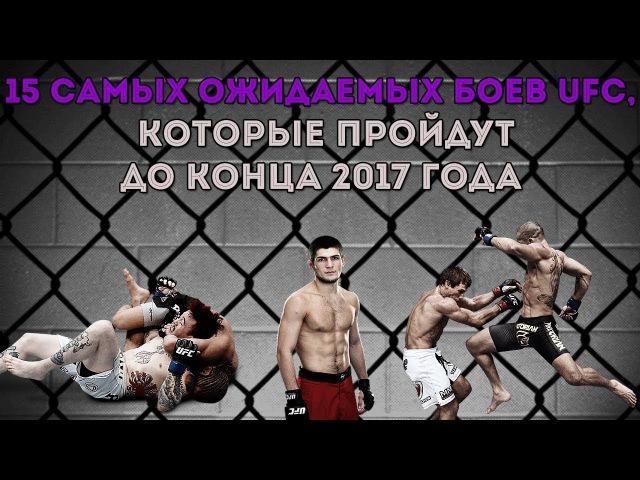 15 самых ожидаемых боев UFC, которые пройдут до конца 2017 года \ Хабиб Нурмагомедов, ... 15 cfvs[ j;blftvs[ ,jtd ufc, rjnjhst