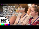 Директоров школ Подмосковья учили быть командой с учениками
