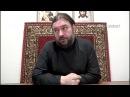 Опасность молитв за грешников Грешишь в пост Ткачёв Андрей 12 07 2017