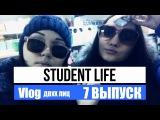 Vlog ДВУХ ЛИЦ♥STUDENT LIFE►►►7 ВЫПУСК