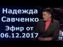 Надежда Савченко, народный депутат, в Вечернем прайме телеканала 112 Украина, 06....