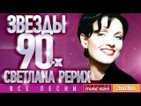 Звёзды 90-х  Светлана Рерих
