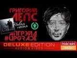 Григорий Лепс  Апгрэйд#Upgrade (Весь Альбом + Новая Песня 2017)