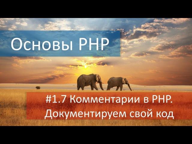 1.7 Комментарии в PHP и их синтаксис или зачем документировать свой код?