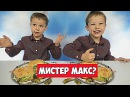 МИСТЕР МАКС жрёт бургер RYTP / ПУП / РИТП