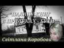ПАЛАЦУ КНИГ В ПРИЛУКАХ - БУТИ! Автор i виконавець Свiтлана Коробова,вiдео i аудiо I ...