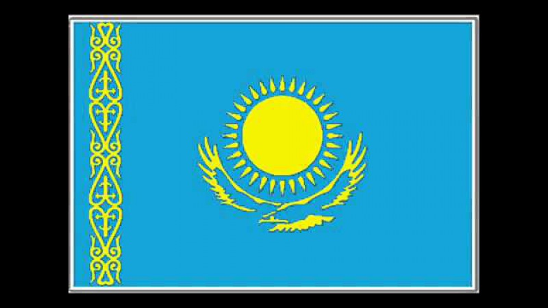 Қазақстанның ән ұраны Гимн Казахстана , Kazakhstan National Anthem
