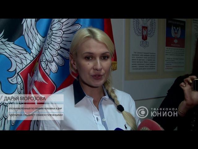 Дарья Морозова о срыве обмена пленными. 13.12.2017,