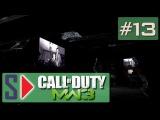 Call of Duty Modern Warfare 3 (сложность