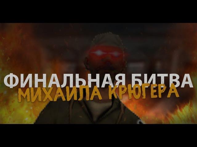 ФИНАЛЬНАЯ БИТВА ТРЕНИРОВКА TROUPS FAMILY ОПЕРА 18