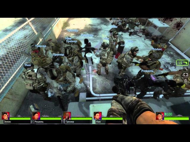 Left 4 Dead 2 - Как добавить много выживших? (Ботов)\How to spawn more survivors?