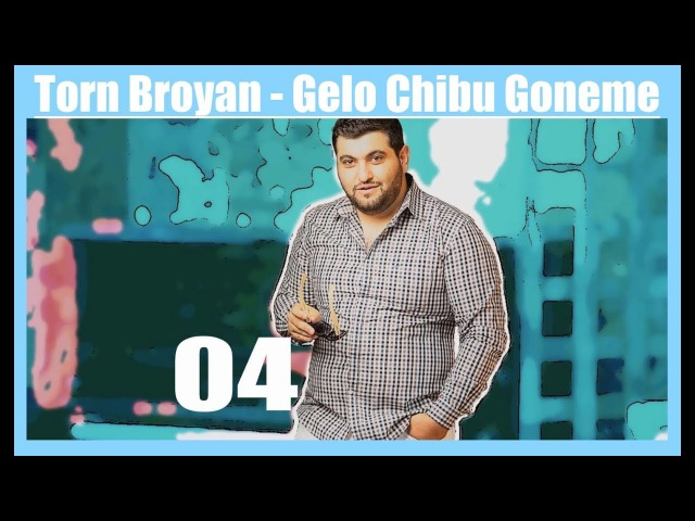 Torn Broyan - Gelo Chibu Goneme | Торн Броян (Official Audio) 2013