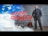 Марат Фидель - Смелые птицы