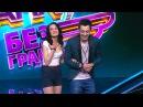 Comedy Баттл Без границ Дуэт Пара 1 тур 11 10 2013