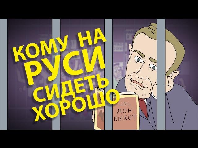 Кому на Руси сидеть хорошо