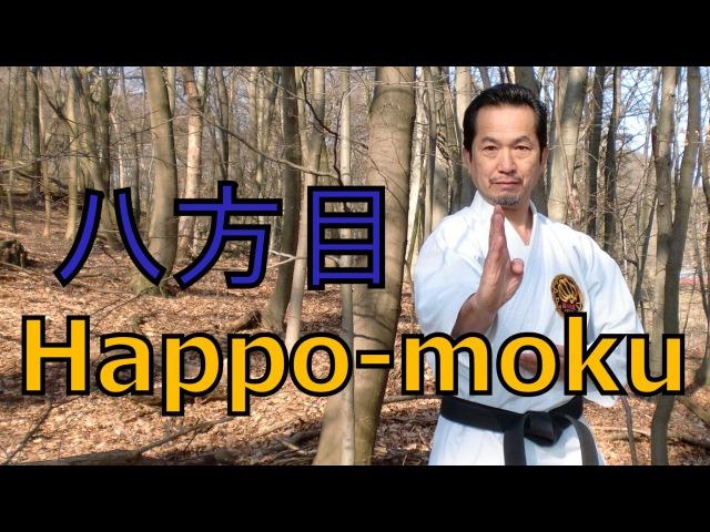 What is Happo-moku? 八方目とは?