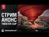 WoT Blitz. Стрим: Анонс Blitz Twister Cup