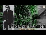 ТРАНСЕРФИНГ РЕАЛЬНОСТИ. 3 СТУПЕНЬ- ВАДИМ ЗЕЛАНД