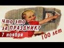 7 НОЯБРЯ праздник в СССР Название, История. 100 лет Октябрьской Революции!