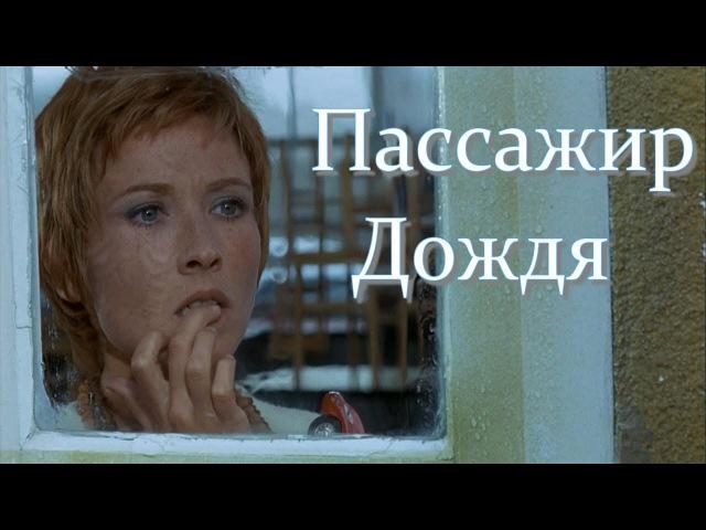 Пассажир Дождя 1969 (перевод с канала ОРТ 1999г.)