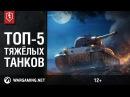 WoT Blitz Топ 5 Тяжёлых танков с комфортным орудием