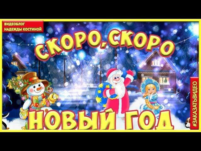 ✺ Скоро скоро Новый Год! ✺С Наступающим новым годом! Футаж