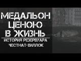 Медальон Ценою в Жизнь и История Резервуара Честнат-Хиллок  История Мира Fallout 4 Л...
