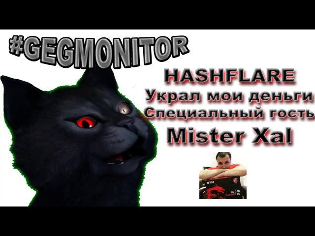 Облачный майнинг HASHFLARE украл наши деньги Специальный гость Mister Xal GEGMONITOR