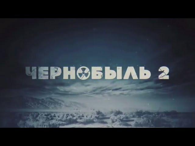 Чернобыль-зона отчуждения 2 ( Официальный трейлер 2 сезона).