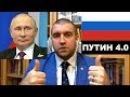 Дмитрий ПОТАПЕНКО - Путин как новый президент России. От нас ничего не зависит