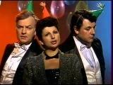Роксана Бабаян, А.Ширвиндт, М.Державин - Частушки (1985)