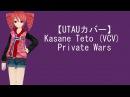 【UTAUカバー】 Kasane Teto (VCV) ‒ Private Wars