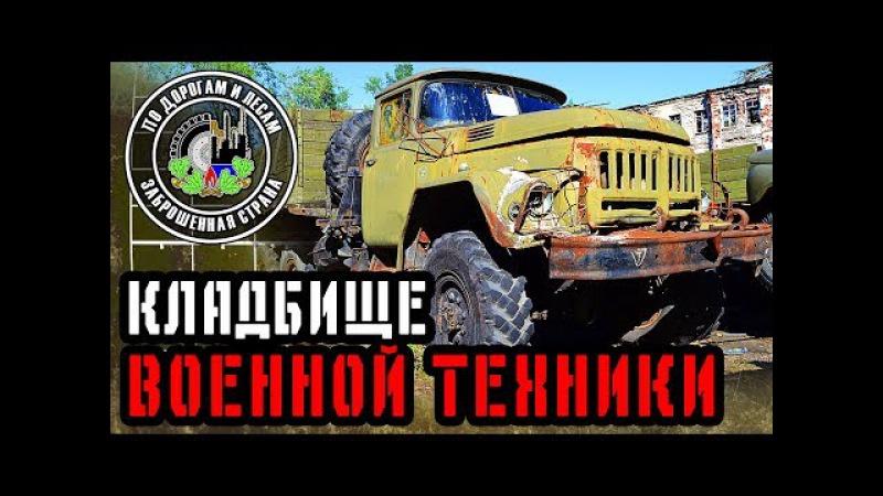 Заброшенное кладбище военной техники (Заброшенная страна - выпуск 28)