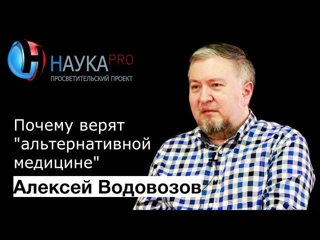 Алексей Водовозов - Почему верят альтернативной медицине fktrctq djljdjpjd - gjxtve dthzn fkmnthyfnbdyjq vtlbwbyt