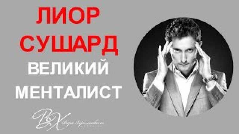 МАГИЯ МЫСЛИ! Менталист Лиор Сушард