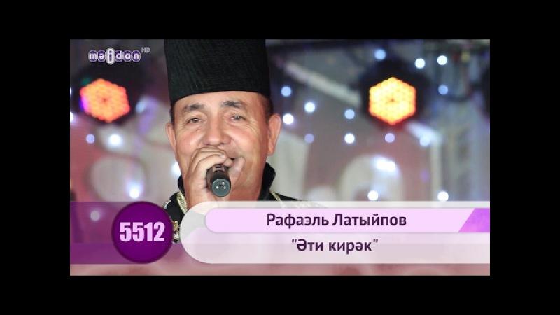 Рафаэль Латыйпов - Эти кирэк   HD 1080p