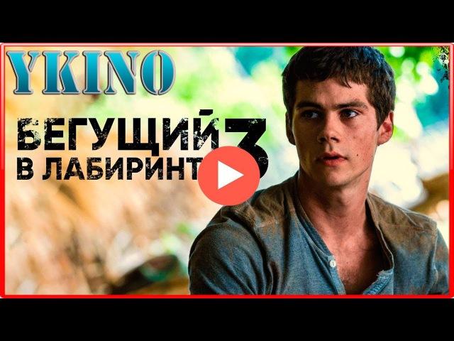 🎥 Бегущий в лабиринте 3: Лекарство от смерти — Русский трейлер (2018)