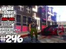 Мощный бронежилет и оружие MK2 Ocelot Pariah - Grand Theft Auto Online 246 The Doomsday Heist
