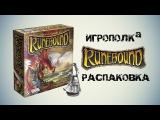 Runebound. 3-я редакция - распаковка настольной игры.