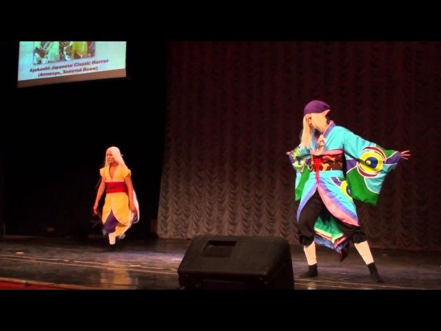 Toguchi 2014 - Ayakashi: Japanese Classic Horror (Аптекарь, Золотой Воин) - Sinta, Polly Parrot