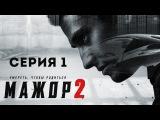 Мажор 2 сезон Серия 1 (2016) BDRip 720p [vk.com/Feokino]