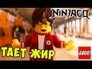 Лего Ниндзяго - Тает Жир! Пародия Тает Лёд! Пародия Тает Жир! Lego Ninjago.