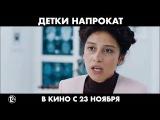«Детки напрокат». Русский трейлер