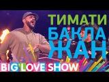 Тимати - Баклажан Big Love Show2017