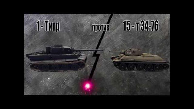 1- Тигр против 15- Т 34-76