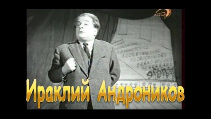 Ираклий Андроников «Четыре часа из жизни Блока», «Трижды обиженный» , «Римская опера»