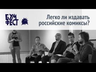 Бумфест 2017: Дискуссия «Легко ли издавать российские комиксы?».